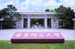 华东理工大学火灾自动报警信息系统